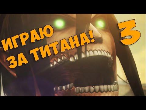 Атака Титанов Вторжение Гигантов 1 сезон смотреть