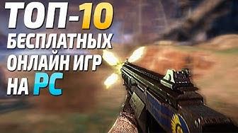 Топ 10 бесплатных онлайн игр на ПК, бесплатные игры в Steam онлайн на ПК!