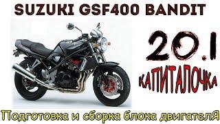 сУЗУКИ БАНДИТ 400 РАЗБОРКА ДВИГАТЕЛЯ