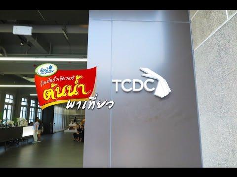 ต้นน้ำพาเที่ยว EP. 4: TCDC(Thailand Creative & Design Center)