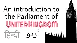 British Parliament Briefly Introduced ~ United Kingdom Parliament in Urdu and Hindi