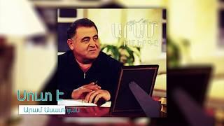 Aram Asatryan - Sut e|Արամ Ասատրյան - Սուտ է /Իմ Երգը 2016/