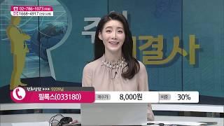 [종목 해결사]