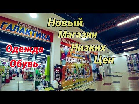 Галактика. Новый Магазин. Одежда и Обувь по Низким Ценам. Ростов на Дону.