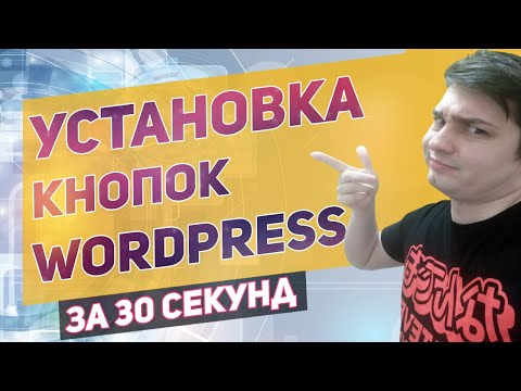 WordPress кнопки действия