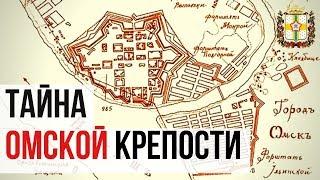 Загадки Омской крепости звезды. Экскурсии по Омску.