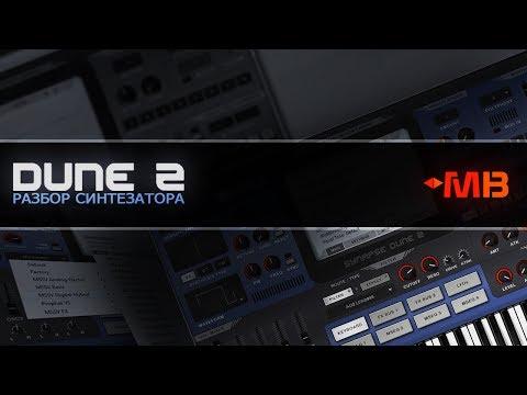 Разбор синтезатора DUNE 2 [М.Мачалов]