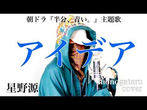 アイデア - 星野源 (cover)