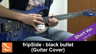 Repeat youtube video 【ブラック・ブレット OP】 fripSide - black bullet 弾いてみた 【Short Ver. incl. Guitar Solo】
