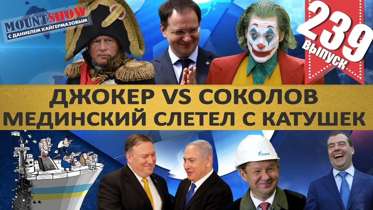 ДЖОКЕР VS СОКОЛОВ / МЕДИНСКИЙ СЛЕТЕЛ С КАТУШЕК / ГОЛАНЫ VS КРЫМ.