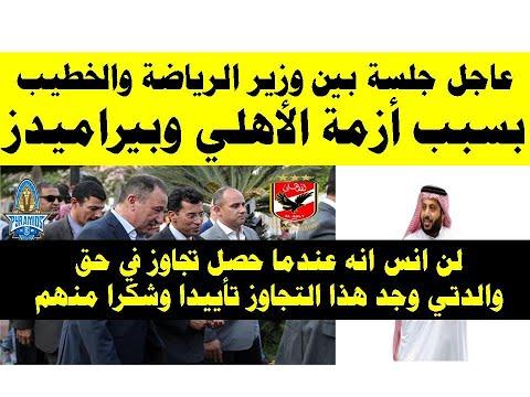 عاجل الضغوط بدائت علي الاهلي جلسة بين وزير الرياضة والخطيب بسبب أزمة الأهلي وبيراميدز.