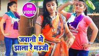 Bhojpuri HD वीडियो | जवानी में झाला रे भउजी | Jawani Men Jhala Re Bhauji | Rishikesh Nishad Raj