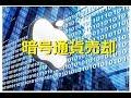 【暗号通貨ニュース】暗号通貨売却とはアップル株に例えると