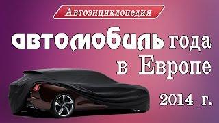 Автомобиль года 2014 в Европе / Car of the Year 2014 in Europe