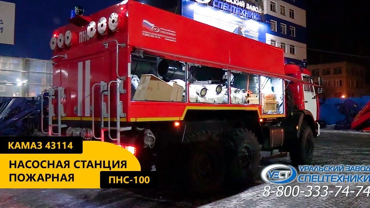 Пожарная насосная станция ПНС-100 Камаз 43114 пр-ва Уральского Завода Спецтехники
