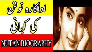 Nutan Biography And Lifestyle In Hindi |Stars Top List