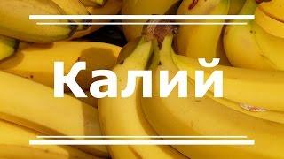 Калий (К) - польза для здоровья, дефицит и избыток, продукты, богатые калием