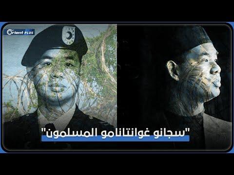 -أحدهم سُجن والآخر اعتنق الإسلام-.. حُرَّاس -غوانتانامو- المسلمون الذين دافعوا عن المعتقلين