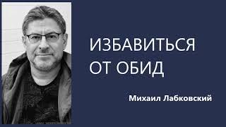 Избавиться от обид Михаил Лабковский