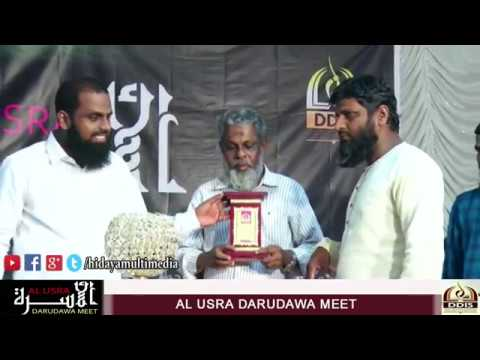 Al Usra DaruDawa Meet | Award Distribution