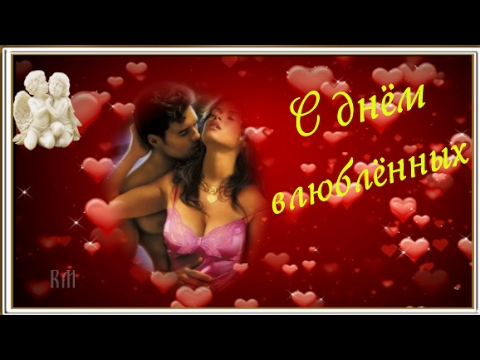 Валентинка   С Днём влюблённых