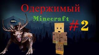 Minecraft Сериал - Одержимый - 2 серия.