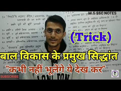 बाल विकास ( TRICKS) CHILD PSYCHOLOGY AND DEVELOPMENT