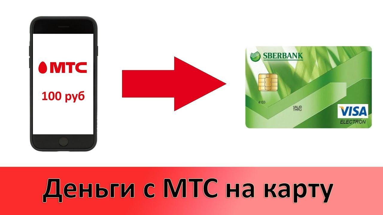 мтс займ на карту сбербанка онлайн