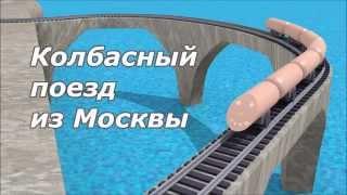 Колбасный поезд из Москвы