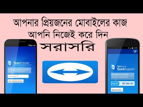 MOBILE TO MOBILE REMOTE ACCESS WITH TEAMVIEWER I BANGLA TUTORIAL