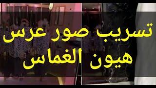 هيون الغماس تنشر صور عرس ابنها بالخطأ وتتصدر ترند السعودية وامير سعودي يتدخل Youtube
