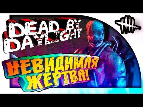 Dead by Daylight - НЕВИДИМАЯ ЖЕРТВА! - МАНЬЯК В ШОКЕ!
