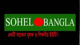 sohel bangla  লোগো দেখুন ২০১৮ 01771196655