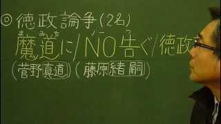 【入試対策講座】です。今回は、桓武天皇晩年の軍事と造作をめぐる徳政...