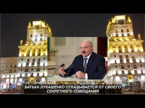 Батька Лукашенко отказывается