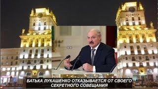 Батька Лукашенко отказывается от своего секретного совещания. №978