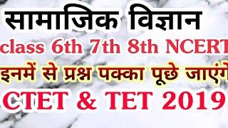 सामाजिक विज्ञान !! social science NCERT notes Hindi mai !! CTET 2019 paper 2