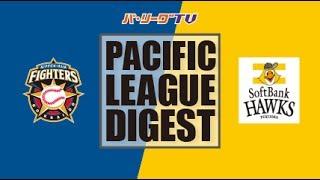 ファイターズ対ホークス(札幌ドーム)の試合ダイジェスト動画。 2017/05/...