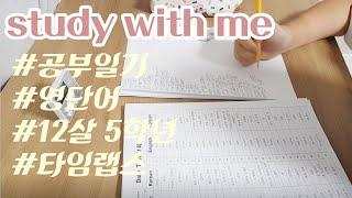 공부일기#1 12살 초딩의 영단어 공부 타임랩스 | 공…
