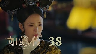 如懿傳 38 | Ruyi's Royal Love in the Palace 38(周迅、霍建華、張鈞甯、董潔等主演)