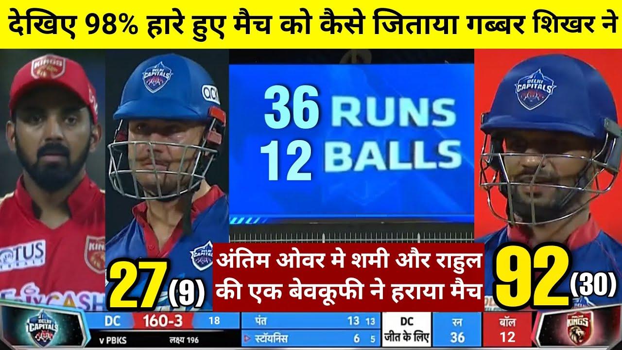 HIGHLIGHTS : DC vs PBKS 11th IPL Match HIGHLIGHTS   Delhi Capitals won by 6 wkts