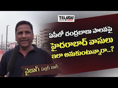 hyderabadi people shocking comments on chandrababu in vizag | public pulse | Telugu Today