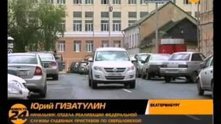 Житель Екатеринбурга стал вечным должником