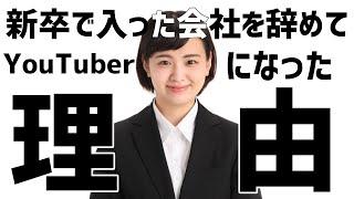 【 就活 】新卒で入った会社を8ヶ月で辞めた理由〜YouTuberの道を選んだ理由〜【新生活】 thumbnail