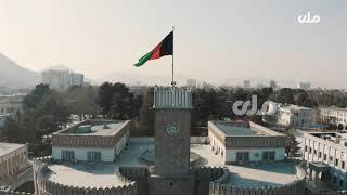 د ارګ تاریخي ماڼړئ په اړه معلومات / ARG Kabul Afghanistan