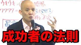 【メルマガ登録はこちら】→ http://kamogashira.com/kamomail/ 講演やセ...