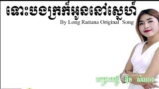Khmer karaoke, ទោះបងក្រក៏អូនស្នេហ៍, ភ្លេងសុទ្ធ, ឡុងរតនា, Tous bong kro kor oun sne, Long ratana