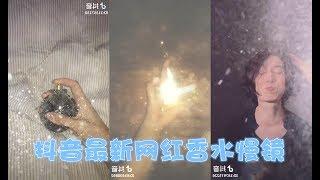 【抖音tik tok6月最潮玩法】慢鏡頭下各種大品牌香水的光,花式炫富香水有毒!附教學!