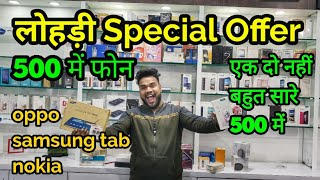 Lohri Offer sirf 500 me phone hi phone | sale festival htc oppo lg, nokia sab sike jane mobile