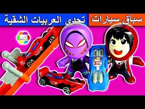 لعبة تحدى العربيات الشقية اجمل العاب السيارات للاطفال سباقات بنات واولاد cars race toys set game